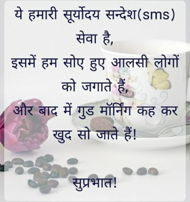 morning image with hindi quotes